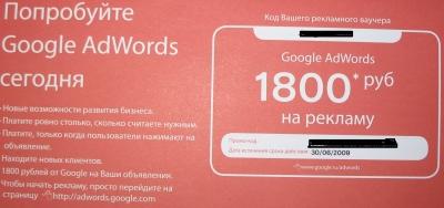 Рекламный ваучер от Гугла