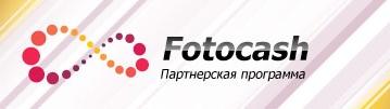 Fotocash - партнерская программа Фотостраны
