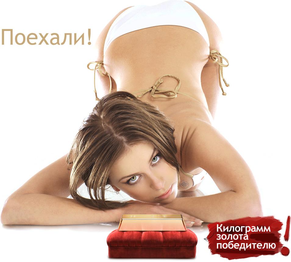 Конкурс Золотой слиток от Rx-Promotion