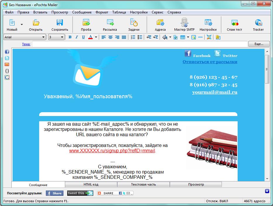 мониторинг email рассылок
