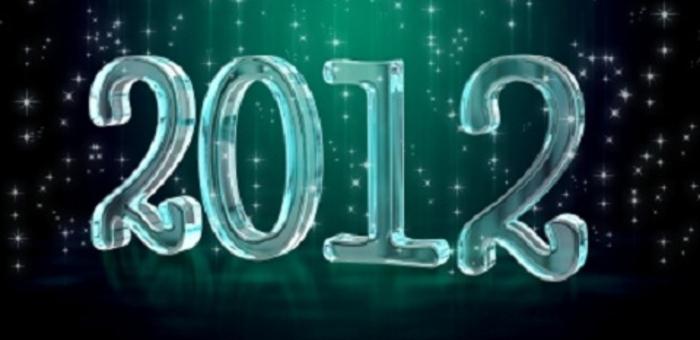 Итоги 2012 года