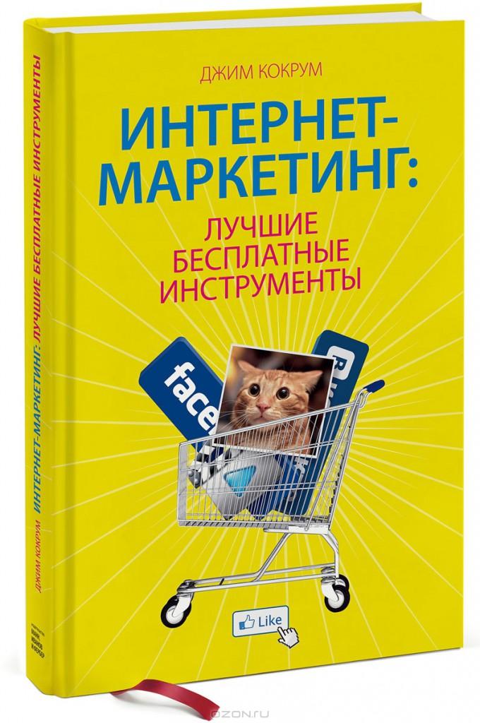 Джим Кокрум: Free Marketing: 101 Low and No-Cost Ways to Grow Your Business, Online and Off (Бесплатный маркетинг: 101 малобюджетный и бесплатный способ поднять Вашу прибыль в онлайне и офф)